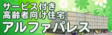 (株)アルファ・ヘルプ・サービス