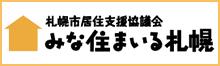札幌市居住支援協議会公式ウェブサイト