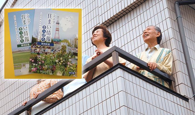 札幌市内のシニア向け住宅情報を発行