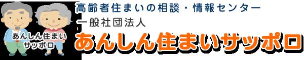 一般社団法人 あんしん住まいサッポロ (札幌)
