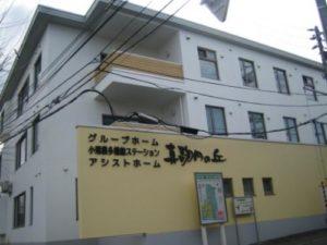 アシストホーム 真駒内の丘img1