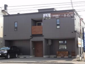 小規模療養ホーム 小石川弐番館