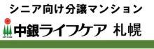 中銀インテグレーション株式会社