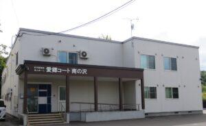 愛郷コート南の沢img1